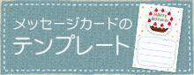メッセージカードのテンプレート