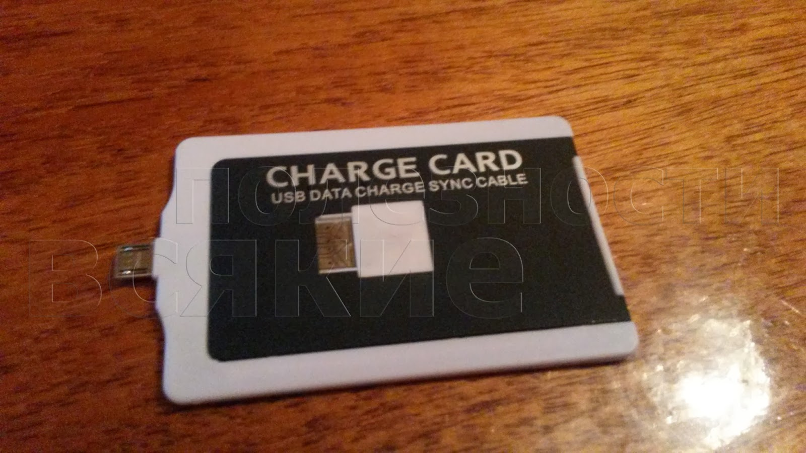 charge card usb data charge sync cable