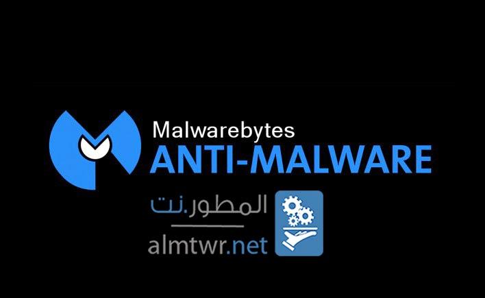 طريقة فحص وازالة الفيروسات و البرمجيات الخبيثة أندرويد والأيفون
