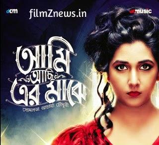 Coffee Cup E Dhoa from Aami Aachi Er Majhe (2014) - Somlata Acharya Choudhury