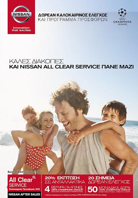 Nissan After Sales: Οι νικητές της κλήρωσης του ALL CLEAR SERVICE