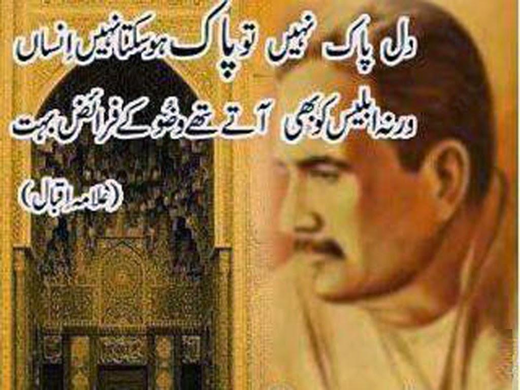 Allama iqbal essay in urdu for class 8