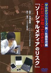 「ソーシャルメディアのリスク」(PHP研究所)田淵義朗・監修