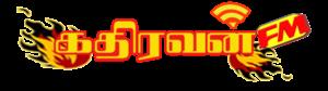 Kathiravan FM :  கதிரவன் வானொலிகள்  All Tamil Radio