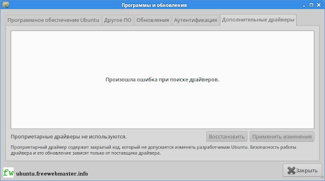 Ошибка программы обновления software-properties-gtk в Ubuntu