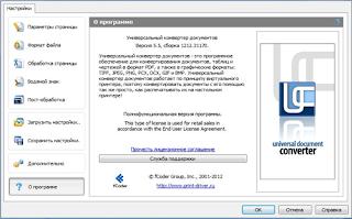 Universal Document Converter 5.5.12 Full Serial 2