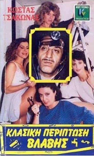 Klassiki periptosi vlavis - Κλασσικη περιπτωση βλαβης (1987) tainies online oipeirates