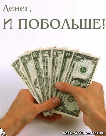 Открытка с днем рождения много денег 60