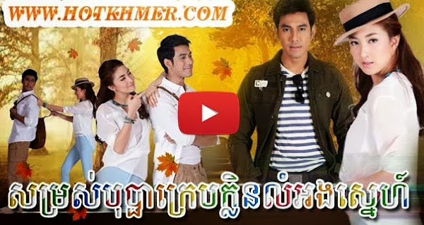 thai movie khmer 2016   video search engine at search