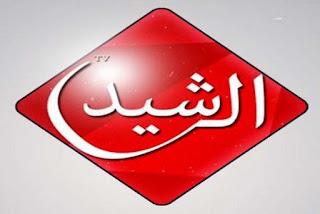 تردد قناة الرشيد على النايل سات والهوتبيرد ( Al Rasheed -nilesat - hotbird)