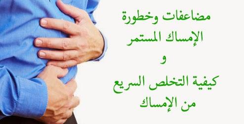 علاج الإمساك