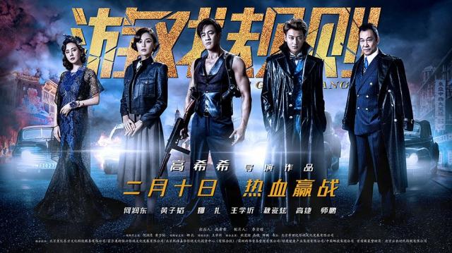 Hình ảnh phim Thượng Hải Nhuốm Máu