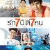 ดูหนังออนไลน์ Seven Something รัก 7 ปี ดี 7 หน [Master]