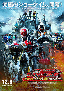 [REUPLOAD] Kamen Rider × Kamen Rider Wizard & Fourze: Movie War Ultimatum DC Subtitle Indonesia