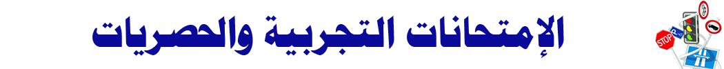 Code de la route Maroc - Auto Ecole Maroc - Test Permis
