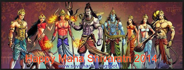 Maha Shiv Ratri ki hardik shubhkamane and happy 2014 maha shviratri