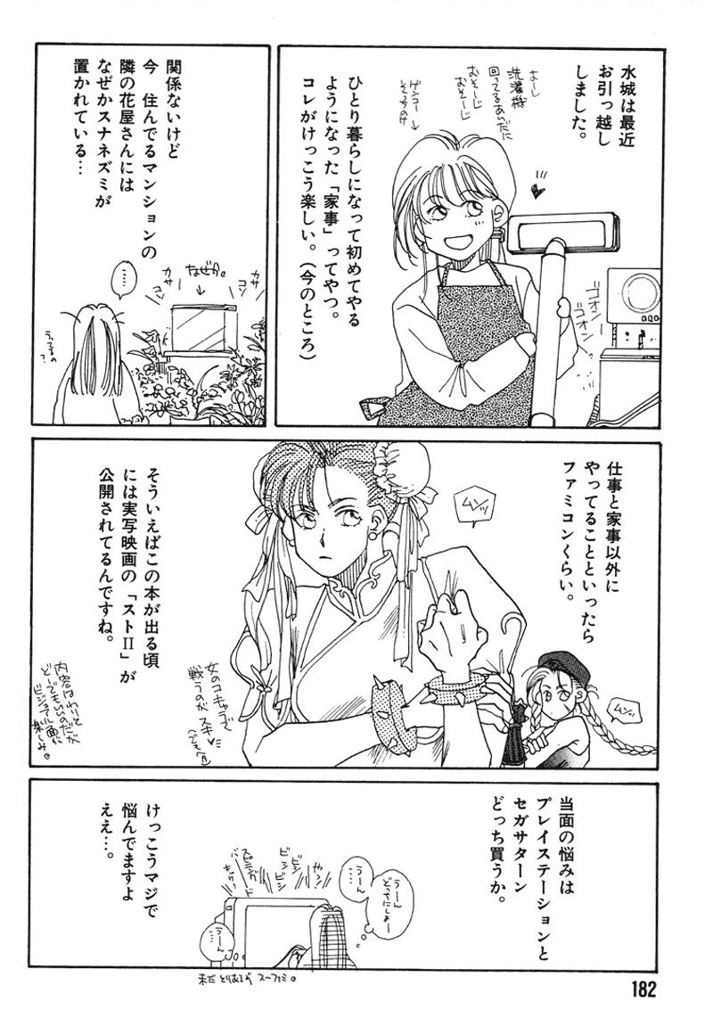 Hình ảnh  in Itsuka Sukida to Itte
