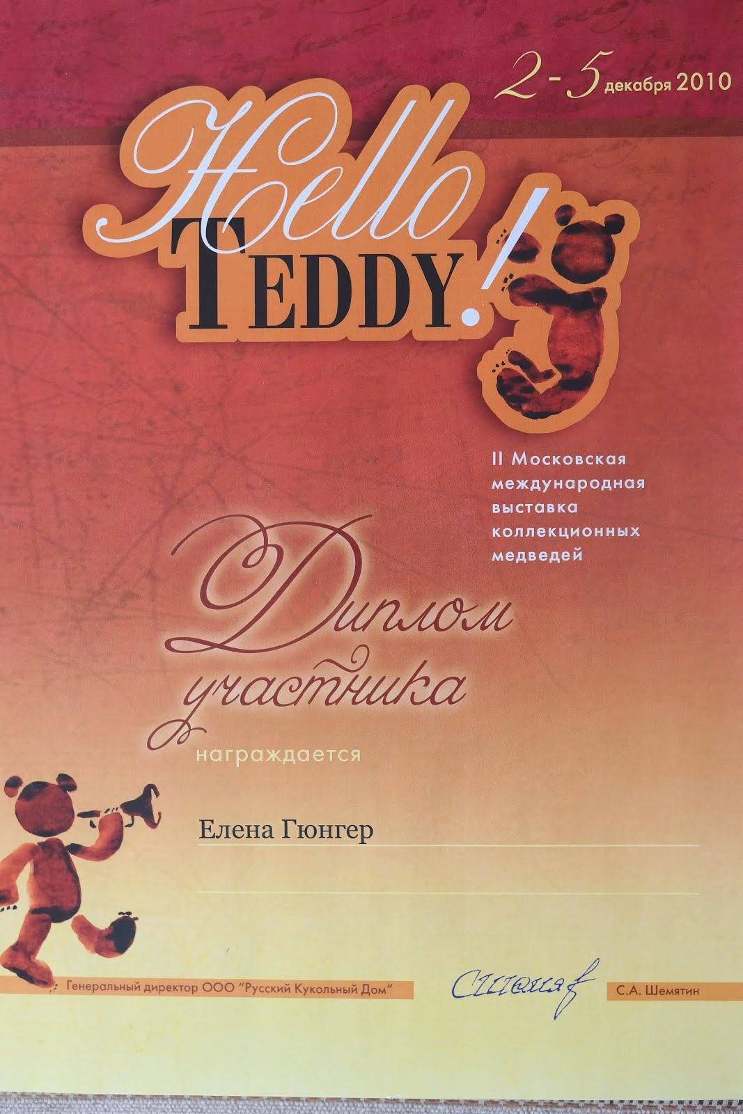 HelloTeddy--Москва-2010год