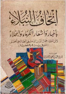 إتحاف النبلاء بأخبار وأشعار الكرماء والبخلاء - ابن عبد الهادي الحنبلي (ابن المبرد) pdf