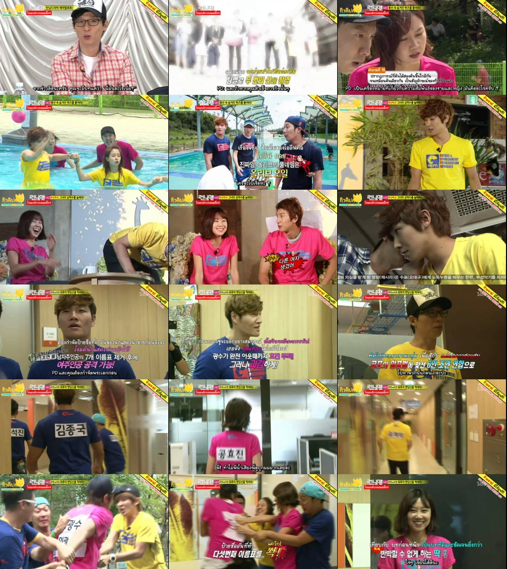 Runningman Sub Thai EP108