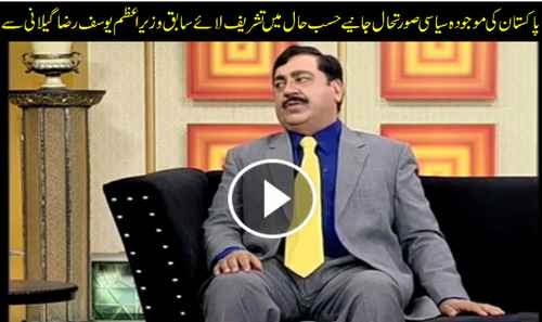 Dunya TV Hasb-E-Haal Latest Episode 7th February 2015