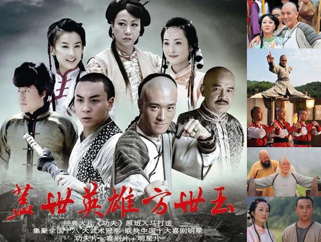 Xem Phim Anh Hùng Cái Thế Phương Thế Ngọc 2011