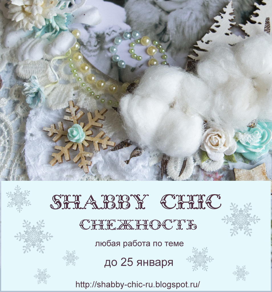 http://shabby-chic-ru.blogspot.ru/2015/12/blog-post_25.html