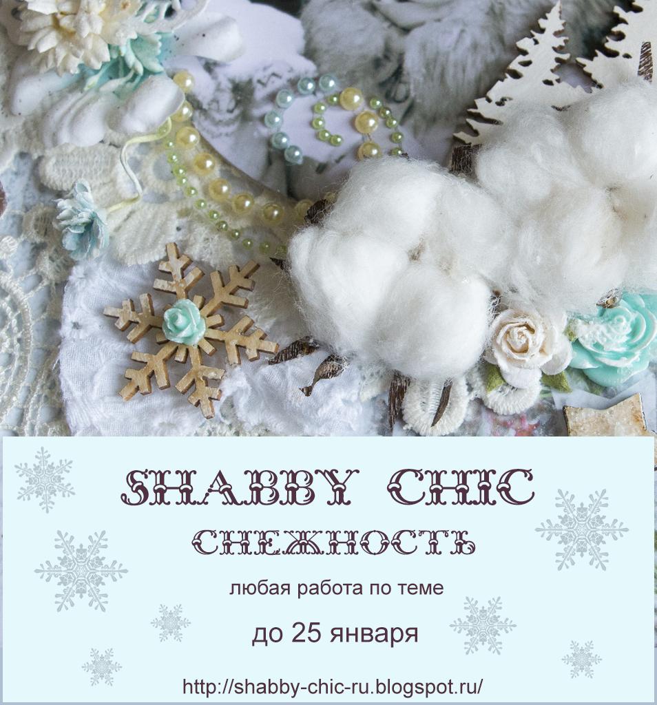 http://shabby-chic-ru.blogspot.ru/2015/12/blog-post_25.html