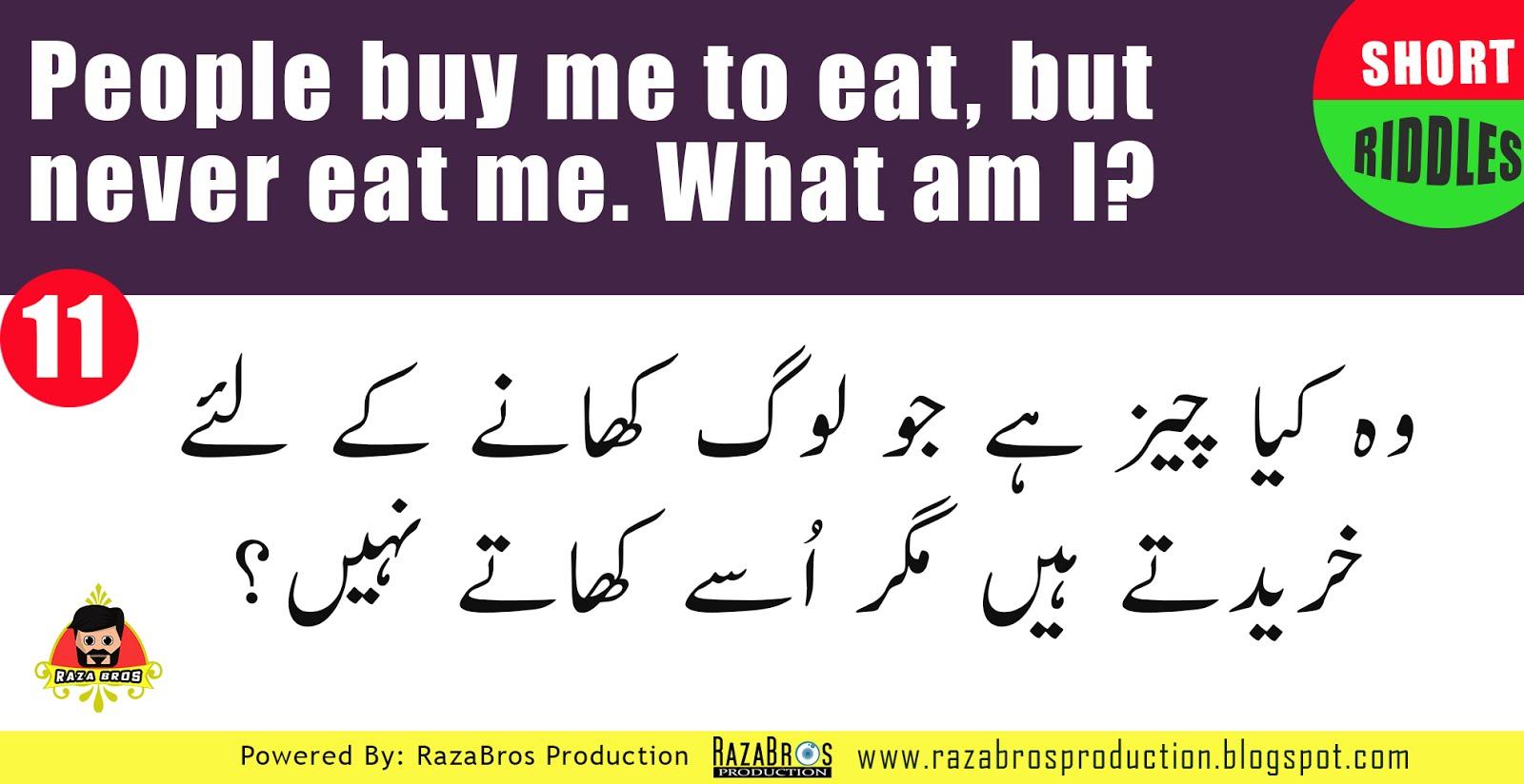15 Interesting Short Riddles / Urdu Paheliyan with Answers ...