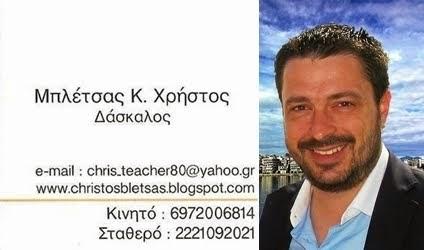 ΧΡΗΣΤΟΣ ΜΠΛΕΤΣΑΣ