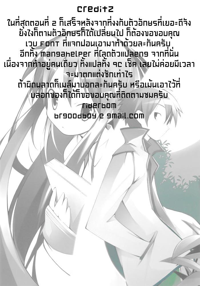 อ่านการ์ตูน Darker Than Black Shikkoku No Hana 2 ภาพที่ 26