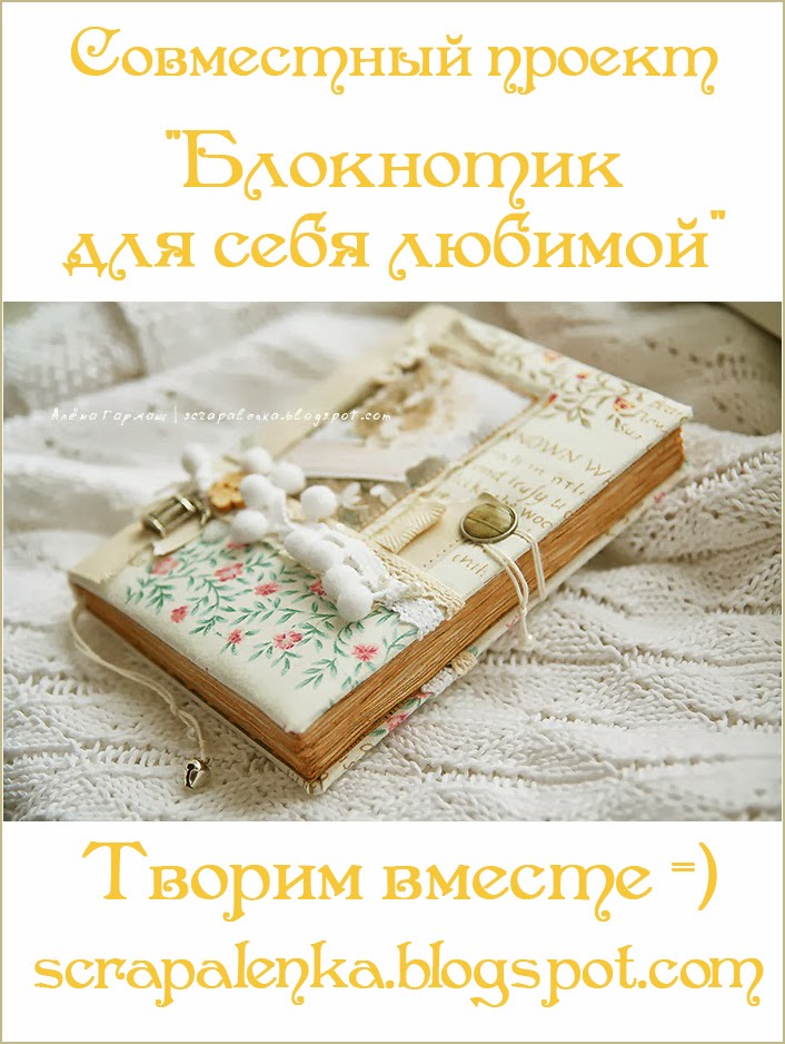 http://scrapalenka.blogspot.ru/2014/01/blog-post_23.html