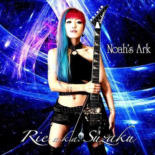 [Album] Rie a.k.a. Suzaku – Noah's Ark (2015.11.25/MP3/RAR)