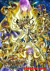 Áo Giáp Vàng: Linh Hồn Vàng Kim - Saint Seiya: Soul Of Gold
