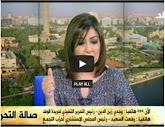 برنامج صالة التحرير مع عزة مصطفى  حلقة الإثنين 1-9-2014