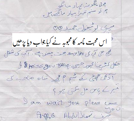 Lover Love Letter Reply So Funny And Informative For