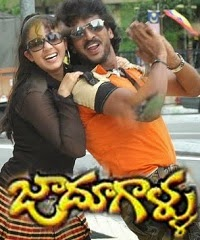 Jadugallu telugu Movie