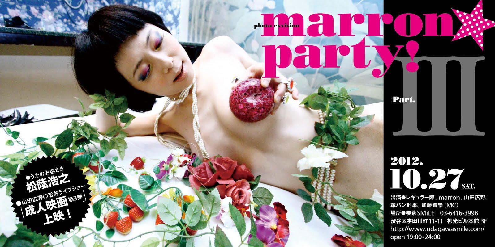 マロン写真展「marron☆party!partⅢ」