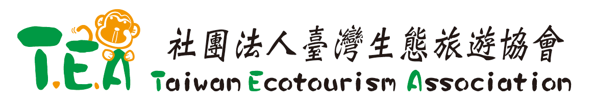 臺灣生態旅遊協會