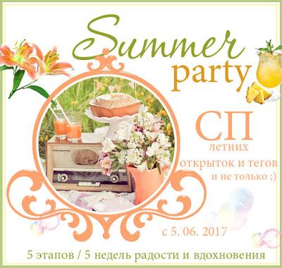 """СП """"Summer party"""" с Леной Волчковой"""