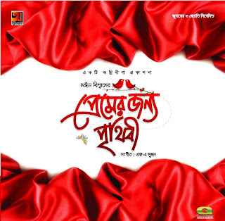 Premer Jonno Prithibi - (Mixed Artist) Bangla Movie Song Mp3 Free Download