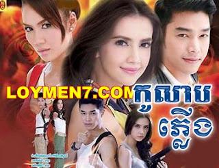Kolab+Pleung+-+Thai+Drama,+Thai+Lakorn.jpg