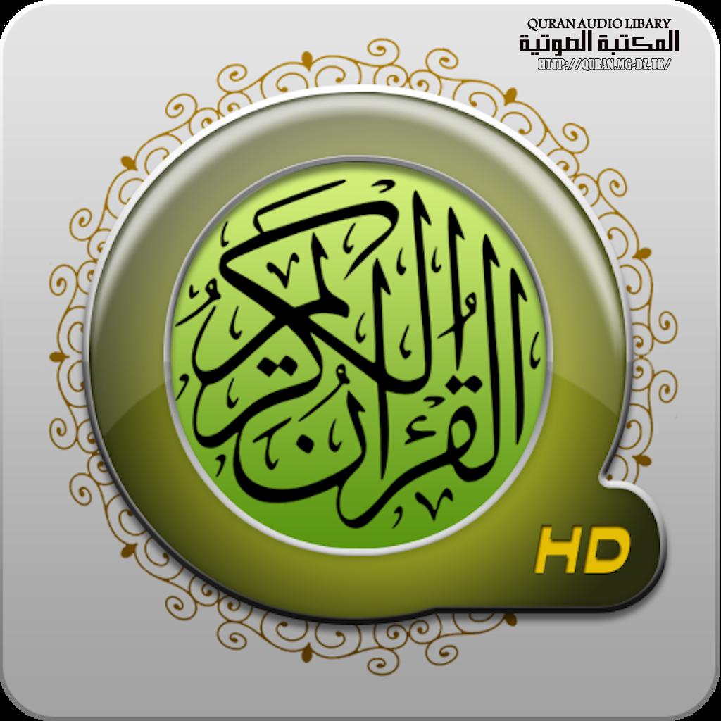 http://koonoz.blogspot.com/2014/08/quran-audio-libary-mp3.html