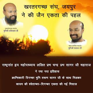Khartar Gachchh Sangh, Jaipur created history in Jain unity