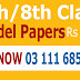 8th Class Past Old Papers Download 2016 (Class VIII) Model Question Papers PEC