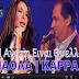 I Agapi Einai Thiella  Karras - Paola New Official Song 2012