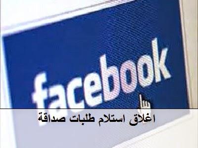 افضل طريقة لاغلاق استلام  طلبات الصداقة نهائياً على الفيس بوك