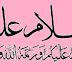 Ayat Al Quran dan Hadits Tentang Mengucapkan Salam