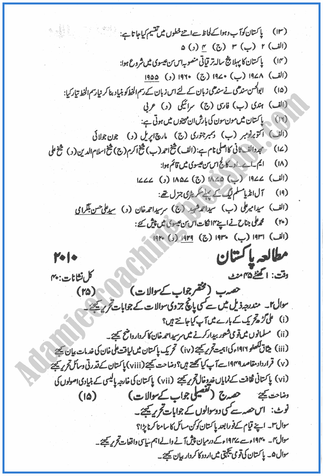 Pakistan-Studies-urdu-2010-past-year-paper-class-XII