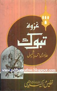 Ghazwa-e-Tabook By Allama Muhammad Ahmad